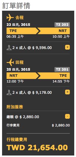 螢幕快照 2015-01-20 下午8.52.42