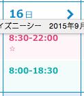 螢幕快照 2015-07-23 上午11.10.17