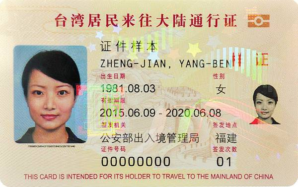 Mainland_Travel_Permit_for_Taiwan_Residents_(front)