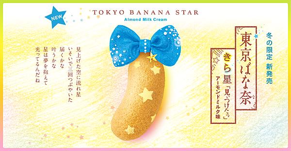 banana_star_main