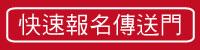 快速banner003.jpg