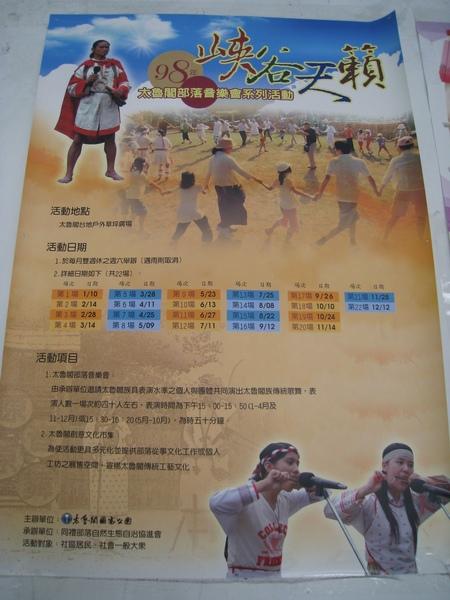 98年太魯閣音樂會簡介1.JPG