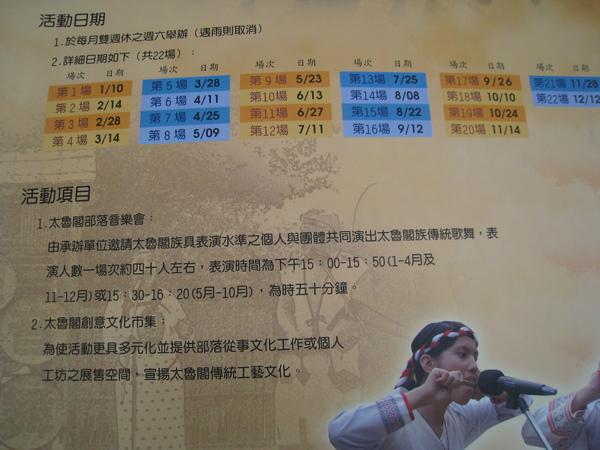 98年太魯閣音樂會簡介2.JPG