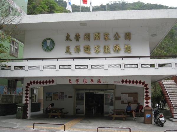天祥遊客服務站.JPG