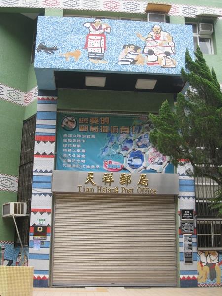 天祥郵局.JPG