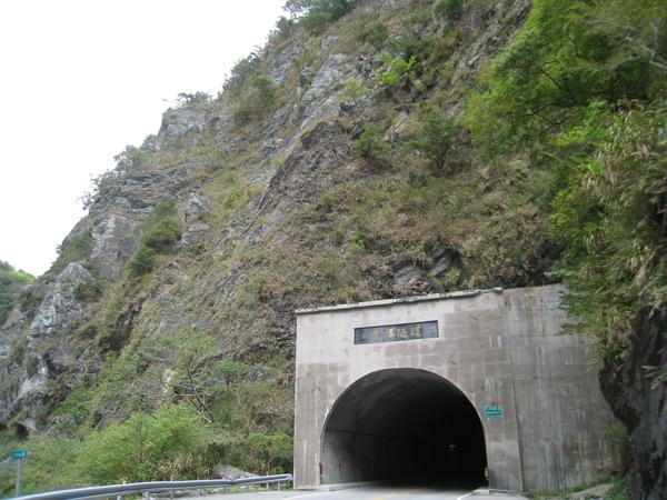 天祥隧道.JPG