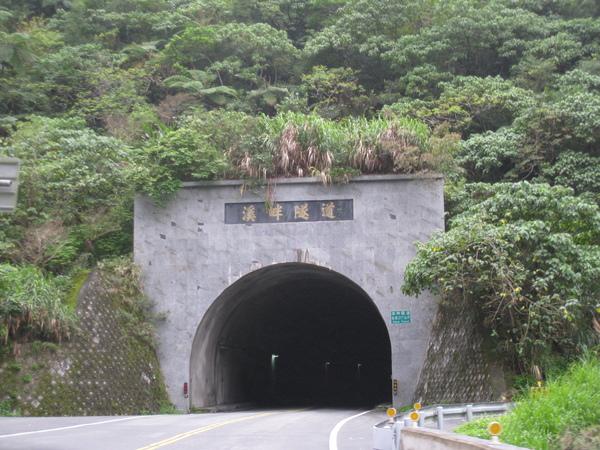 溪畔隧道.JPG