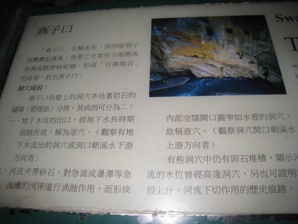 燕子口簡介2.JPG