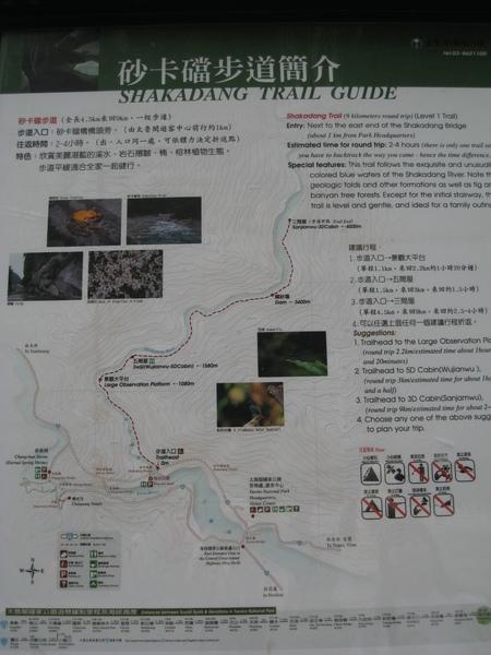 砂卡礑步道簡介1.JPG