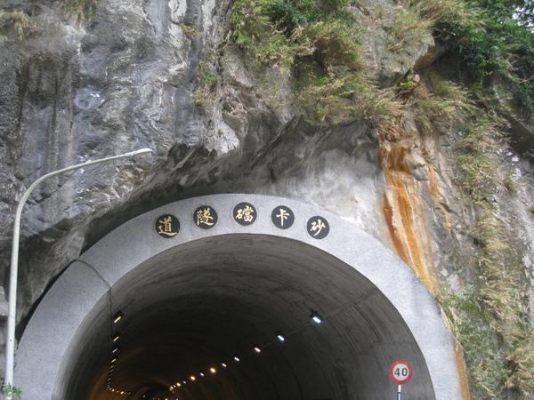 砂卡礑隧道.JPG