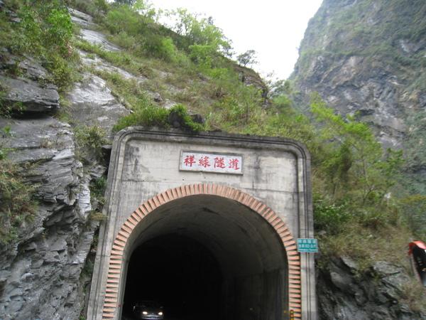 祥綠隧道.JPG