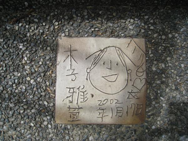 西寶國小~小朋友繪製的磁磚2.JPG