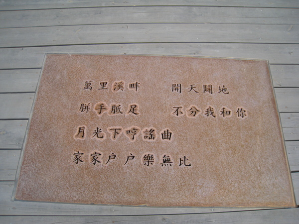 林田山園區11.JPG