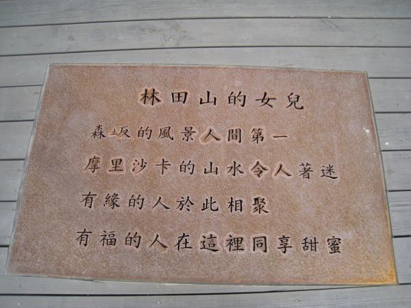 林田山園區12.JPG