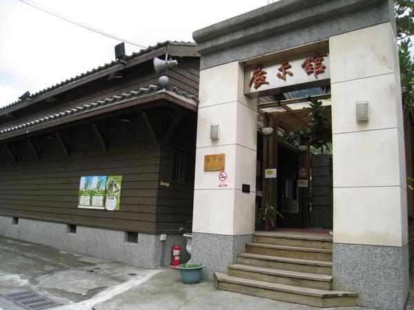 林田山展示館門口.JPG