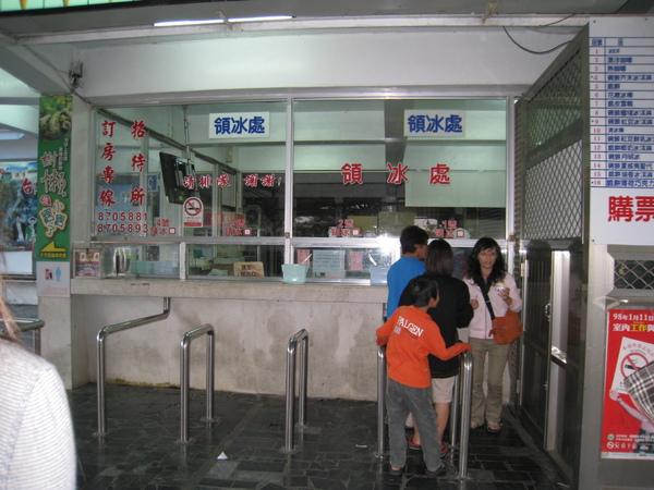 花蓮糖廠~冰品領冰處1.JPG