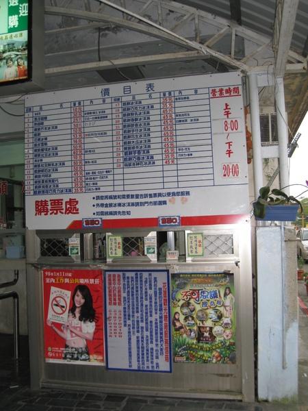 花蓮糖廠~冰購票處.JPG