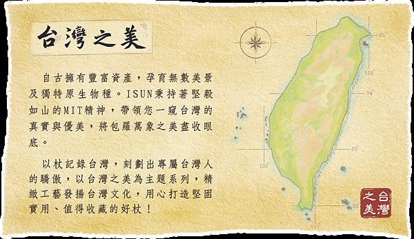 ISUN-台灣之美系列介紹