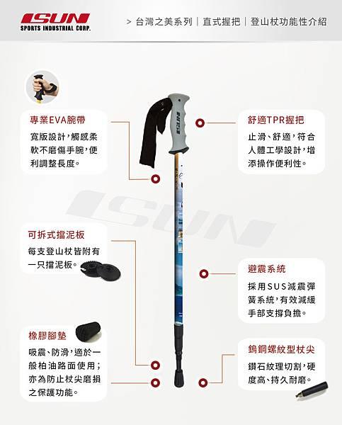 ISUN-台灣之美-直把登山杖簡介