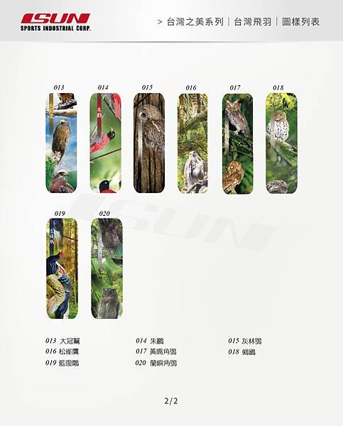 ISUN-台灣飛羽-圖樣列表-02.jpg