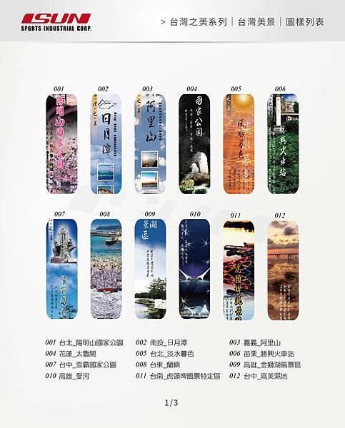 ISUN-台灣美景-圖樣列表-01