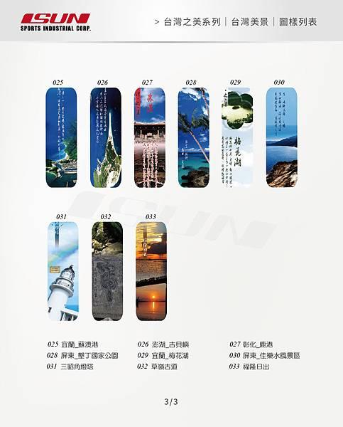 ISUN-台灣美景-圖樣列表-03
