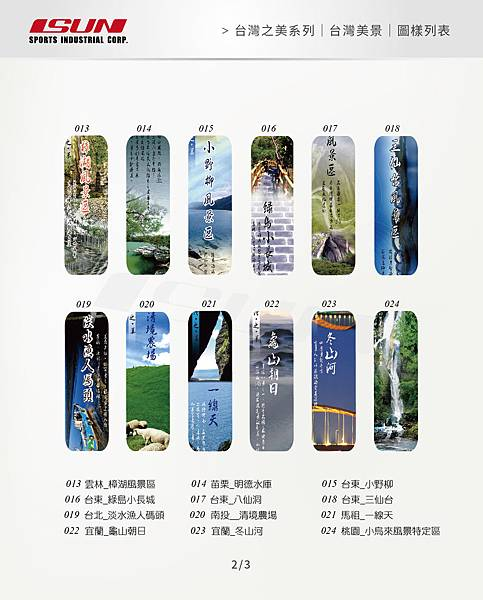 ISUN-台灣美景-圖樣列表-02