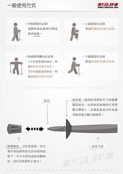 登山杖-一般使用方式