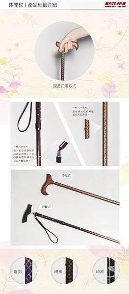 休閒杖 產品使用說明