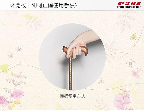 如何正確使用手杖-封面圖