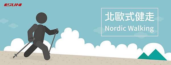 北歐式健走|封面圖