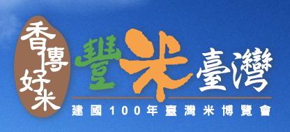 建國百年臺灣米博覽會.jpg