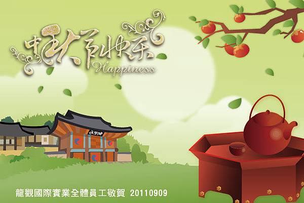 龍觀網賀卡.jpg