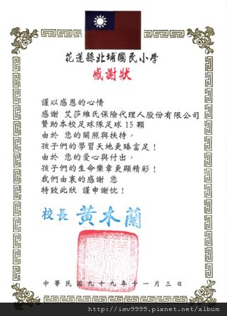 北埔國小感謝狀-贈球.png