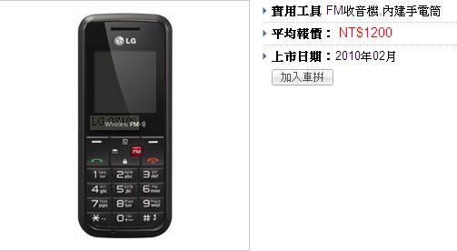 LG GS108.jpg