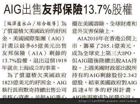 AIG出售友邦保險13.7%股權