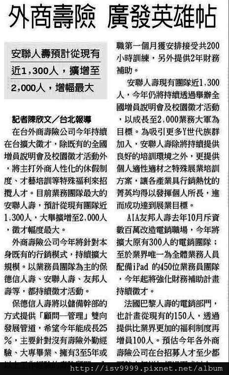 外商壽險 廣發英雄帖 安聯人壽預計從現有近1,300人,擴增至2,000人,增幅最大