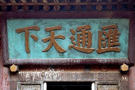 270px-日昇昌匯通天下匾額