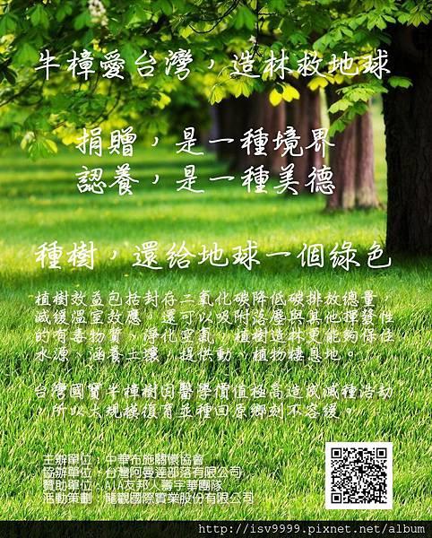 201406認養海報