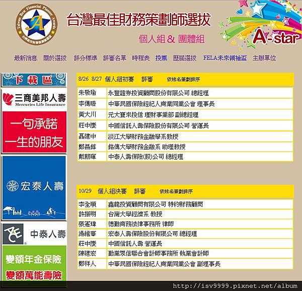 2014台灣最佳財務策劃師