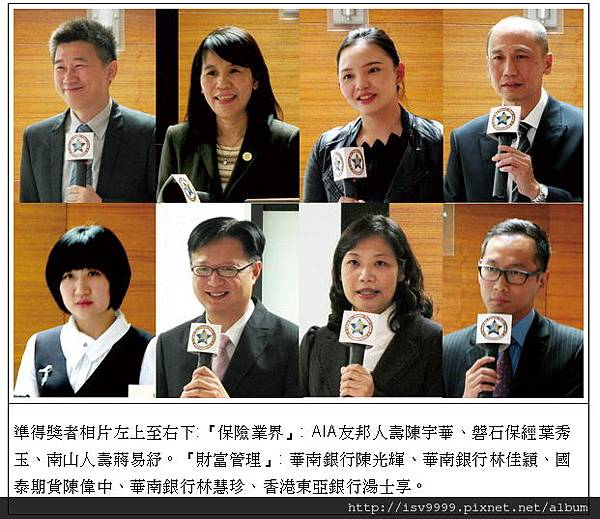2014台灣最佳財務策劃師-陳宇華