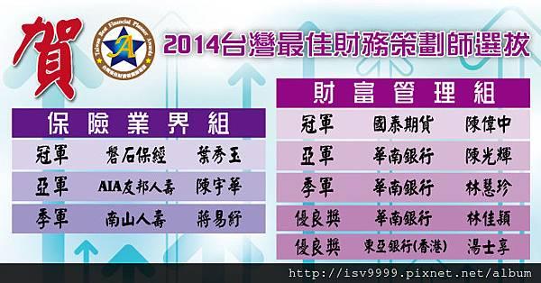 2014台灣最佳財務策畫師