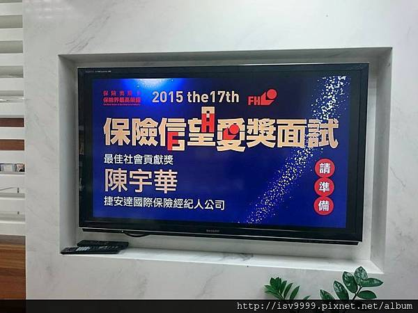 陳宇華副總入圍2015保險信望獎最佳社會貢獻獎