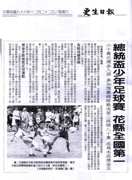 總統盃少年族球賽花縣全國第一