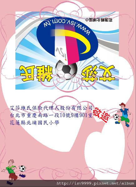 991103-簽約-邀請卡-封面.JPG