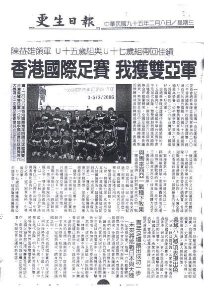香港國際足球賽我獲雙亞軍