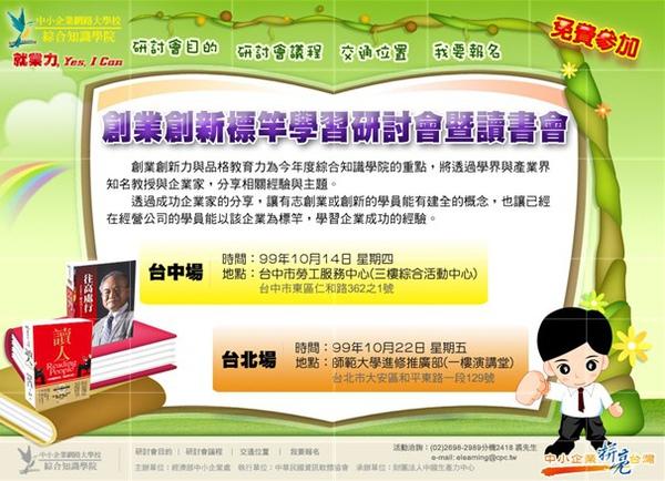 創業創新標竿學習研討會暨讀書會.jpg