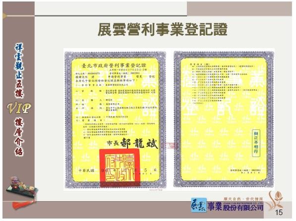 展雲營業登記證