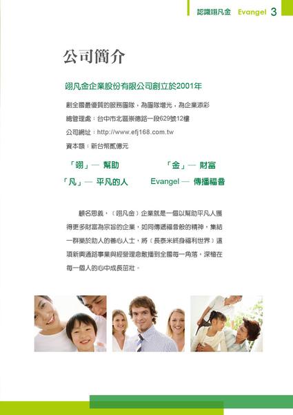 四葉草─事業手冊3.jpg