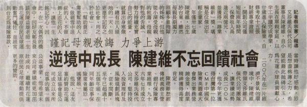 20090922-1更生日報.jpg